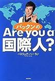 パックンのAre You a 国際人? -