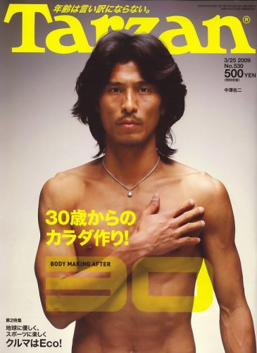 Tarzan (ターザン) 2009年 3/25号 [雑誌]
