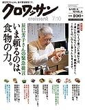 クロワッサン 2011年 7/10号 [雑誌]