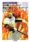 ケルト神話ファンタジー 炎の戦士クーフリン/黄金の騎士フィン・マックール (ちくま文庫)