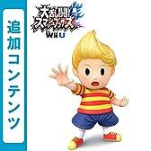 大乱闘スマッシュブラザーズ for Wii U 追加コンテンツ ファイター リュカ [オンラインコード]