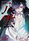心霊探偵八雲 (12) (あすかコミックスDX)