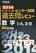 大学入試センター試験過去問レビュー数学1・A,2・B 2014 (河合塾series)