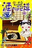 酒のほそ道 8 (ニチブンコミックス)