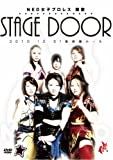STAGE DOOR-2010.12.31- [DVD]