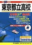 東京都立高校6年間スーパー過去問〈平成27年度用〉 (公立高校過去問シリーズ)