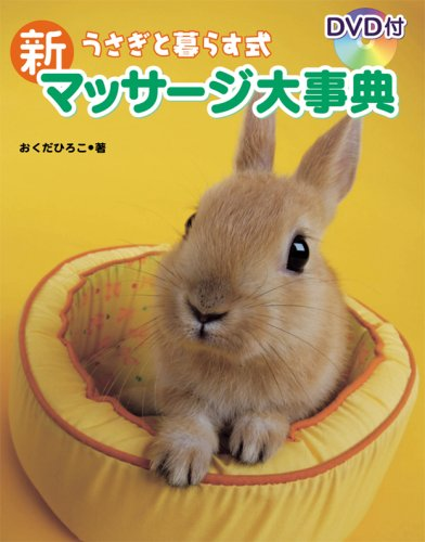 うさぎと暮らす式 新マッサージ大事典 ~DVD付