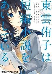 東雲侑子は短編小説をあいしている (ファミ通クリアコミックス)