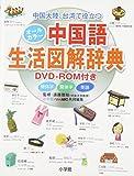 オールカラー中国語生活図解辞典 DVD-ROM付き