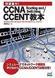 短期集中!CCNA Routing and Switching/CCENT教本 ランキングお取り寄せ