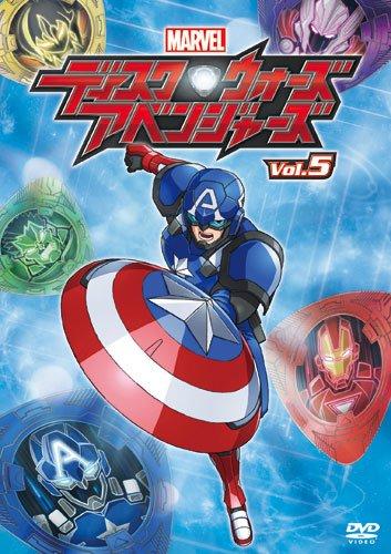 ディスク・ウォーズ:アベンジャーズ Vol.5 [DVD]