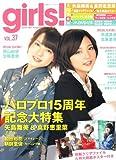 girls! (37) (双葉社スーパームック)