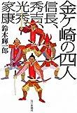 金ヶ崎の四人 信長、秀吉、光秀、家康