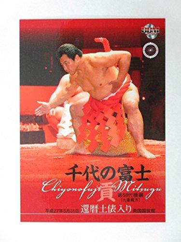 BBM2016大相撲カード■レギュラーカード■No.90九重親方(元横綱の千代の富士)