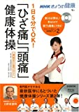 NHKきょうの健康 1日5分でOK! 「ひざ痛」「頭痛」健康体操