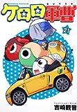 ケロロ軍曹 (21) (角川コミックス・エース 21-34)