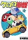 ケロロ軍曹 第21巻 2010年09月25日発売