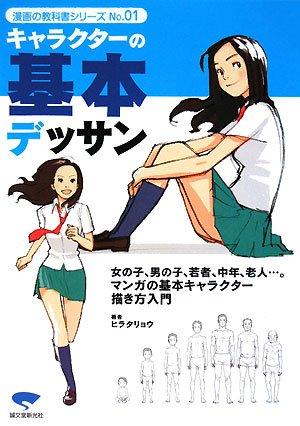 キャラクターの基本デッサン―老若男女の描き方マスター決定版!