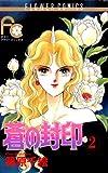蒼の封印(2) (フラワーコミックス)