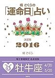 橘さくらの「運命日」占い 決定版2016【牡牛座】 (集英社女性誌eBOOKS)