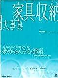 ディノス特別編集号vol.41家具収納大事典2012-2013 ([カタログ])