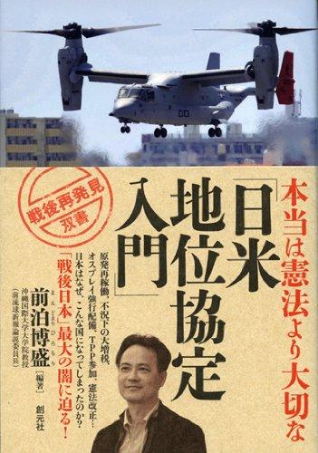 本当は憲法より大切な「日米地位協定入門」