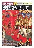 日本の百年〈3〉強国をめざして