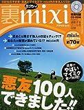 裏mixi(ミクシィ)