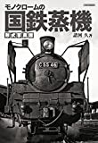 「モノクロームの国鉄蒸機 形式写真館 (イカロス・ムック)」販売ページヘ