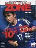 サッカーマガジンZONE 2016年 08 月号 [雑誌]