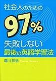 社会人のための97%失敗しない最後の英語学習法 (YELL books)