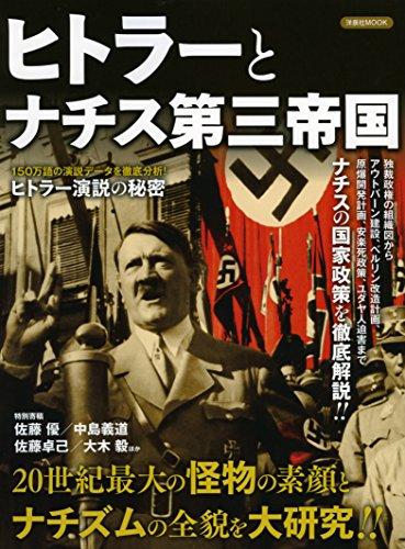 ヒトラーとナチス第三帝国 (洋泉社MOOK)