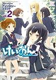 けいおん!ストーリーアンソロジーコミック (2) (まんがタイムKRコミックス)