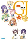 GJ部 (7) (ガガガ文庫)