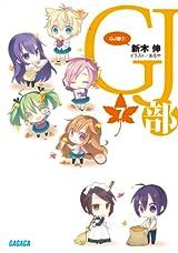 萌え4コマ的高校ショートストーリーラノベ「GJ部」第7巻