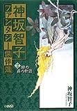 緑の森の物語 / 神坂 智子 のシリーズ情報を見る