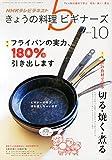 NHK きょうの料理ビギナーズ 2014年 10月号 [雑誌]