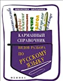 img - for Karmannyi spravochnik vidov razbora po russk. iazyku book / textbook / text book
