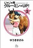 じゃじゃ馬グルーミン★UP! (2) (小学館文庫)