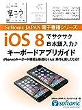 Softonic JAPAN 電子書籍シリーズ iOS 8でサクサク日本語入力♪ キーボードアプリガイド