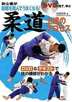 DVDで見て、学ぶ 柔道上達のプロセス(DVD付)