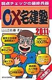 2011年版 ○×宅建塾