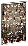 ディス/コネクト [DVD]