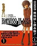 BAMBOO BLADE 1巻【期間限定 無料お試し版】 (デジタル版ヤングガンガンコミックス)