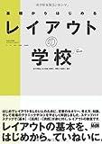 img - for Kiso kara hajimeru reiauto no gakko. book / textbook / text book