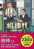 相棒Season14-12『陣川という名の犬』を観ました〜。