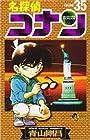 名探偵コナン 第35巻
