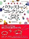 パワーストーンコレクション525 (ブティックムックno.969)