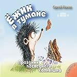 Hedgehog in the Fog Volume 3: Celebrating the Last Sunshine   Sergey Kozlov