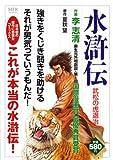 水滸伝武松の虎退治 (MFコミックス)